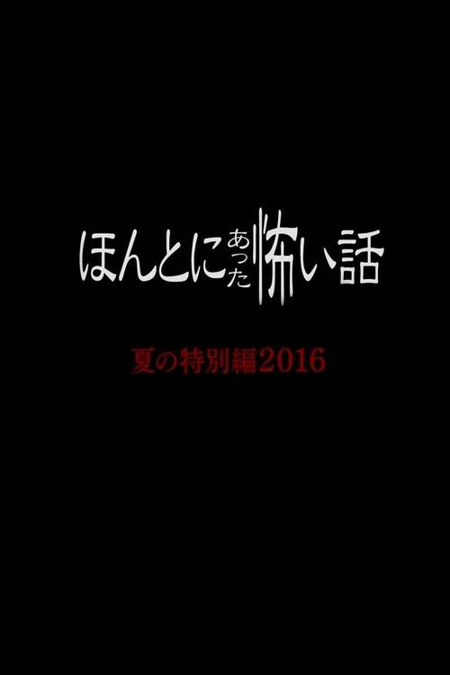 Honto Ni Atta Kowai Hanashi 2016