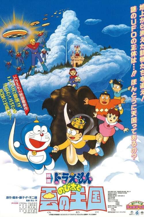 映画ドラえもん のび太と雲の王国