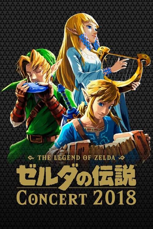 ゼルダの伝説 コンサート2018