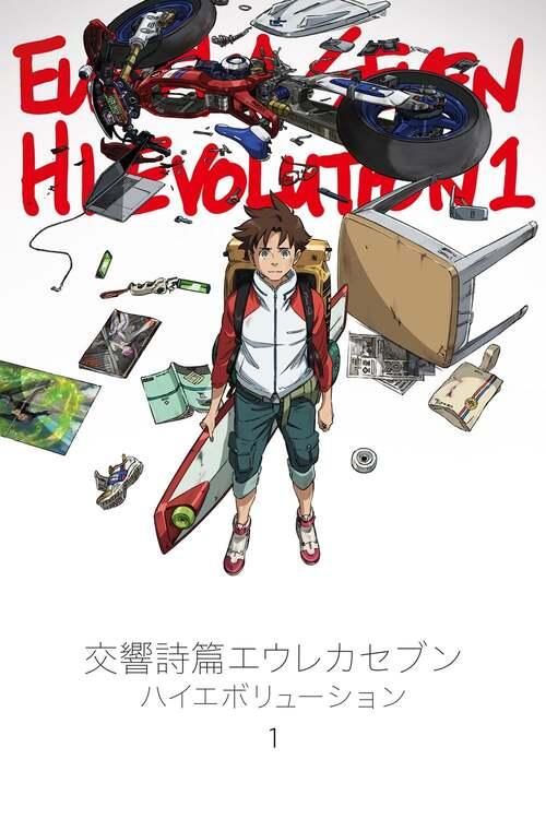 Koukyoushihen Eureka Seven: Hi-Evolution