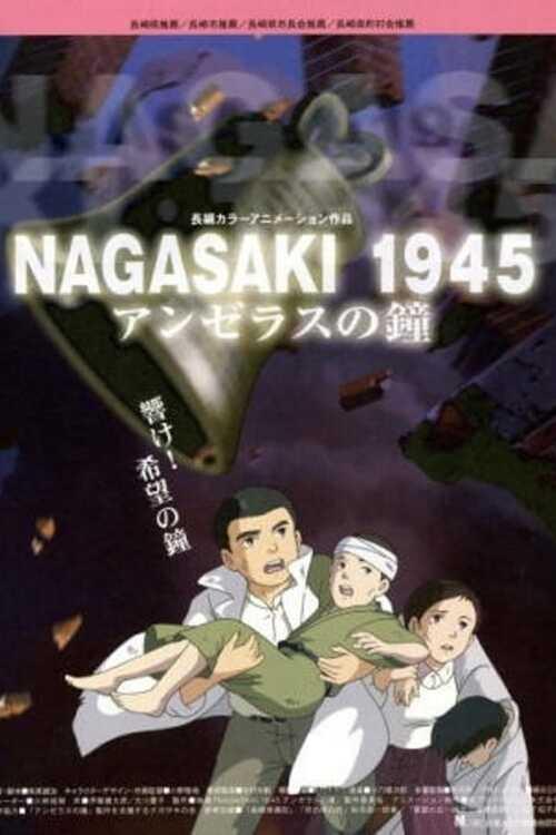 NAGASAKI 1945 アンゼラスの鐘
