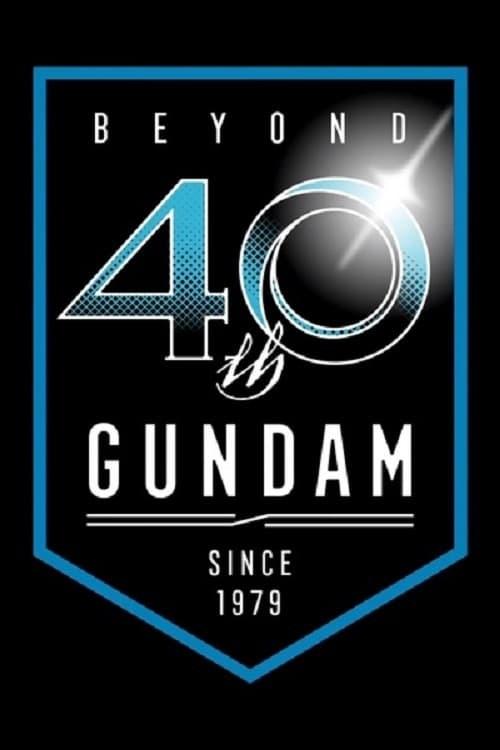機動戦士ガンダムG40