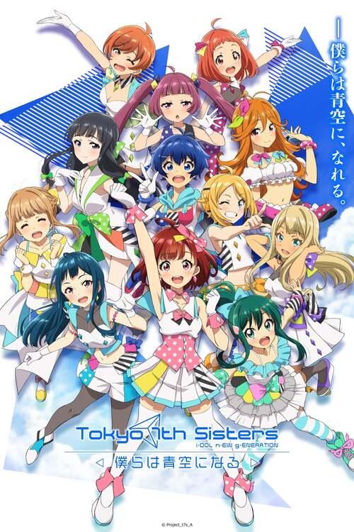 Tokyo 7th シスターズ -僕らは青空になる-