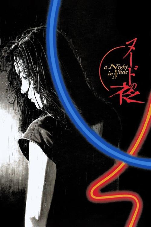 ヌードの夜