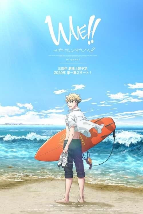 WAVE!!~サーフィンやっぺ!!~