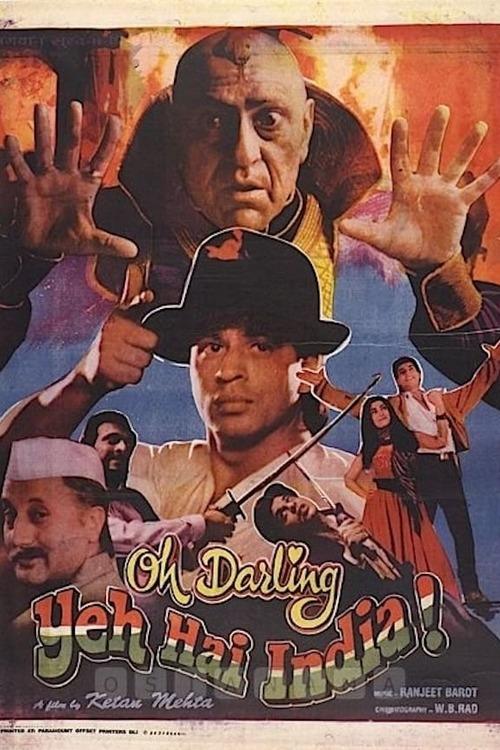 ओह डार्लिंग यह है इंडिया!