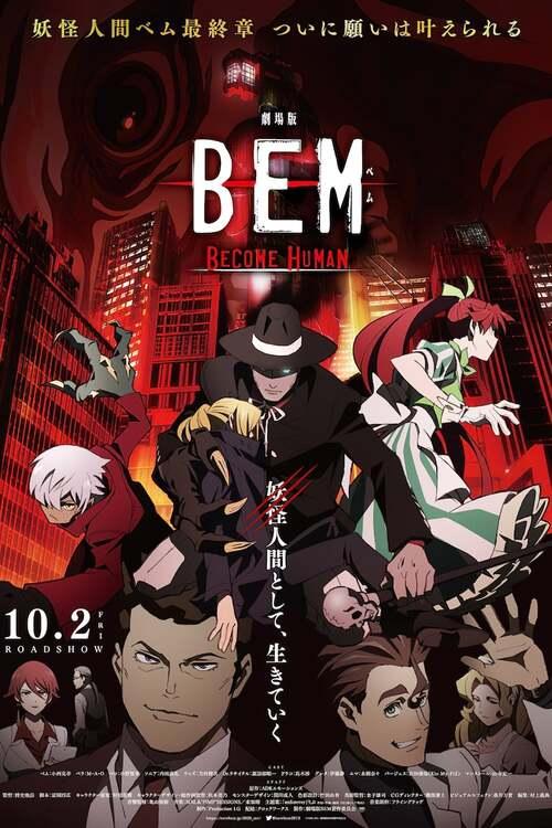劇場版BEM 〜BECOME HUMAN〜