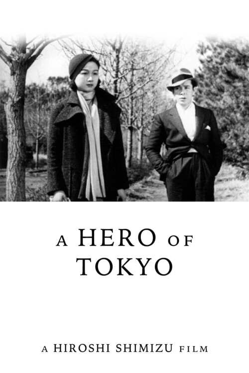 東京の英雄