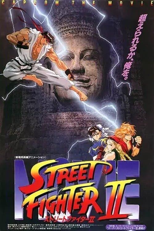 ストリートファイター II MOVIE