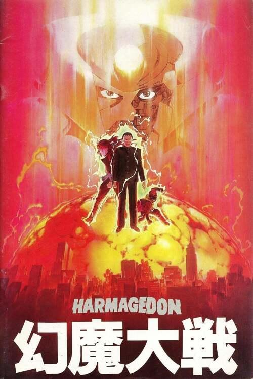 幻魔大戦 ‒ハルマゲドン‒