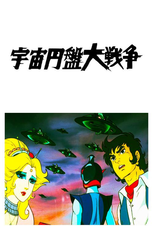宇宙円盤大戦争