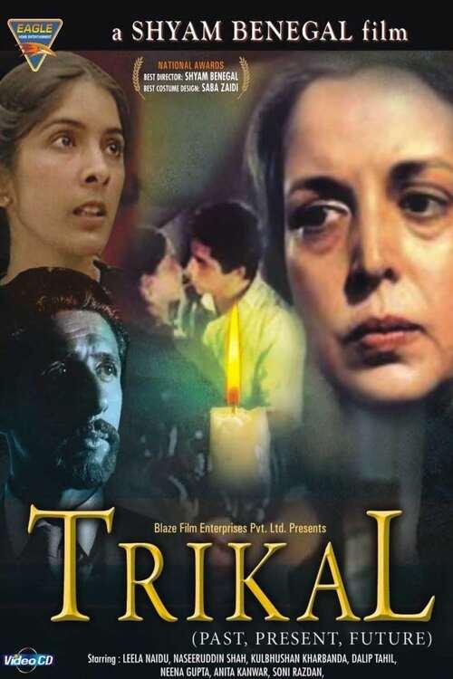 त्रिकाल