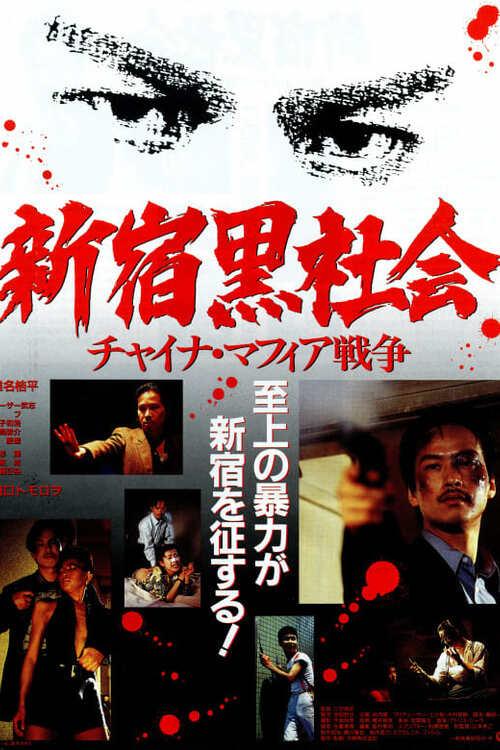 新宿黒社会 チャイナマフィア戦争