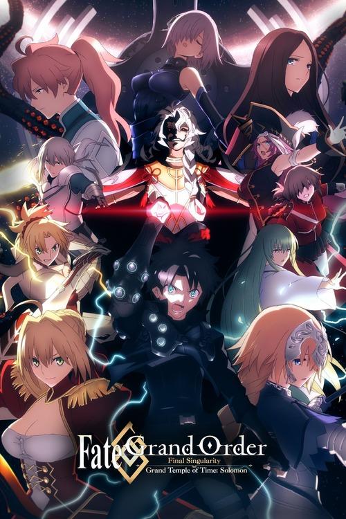 Fate/Grand Order -終局特異点 冠位時間神殿ソロモン-
