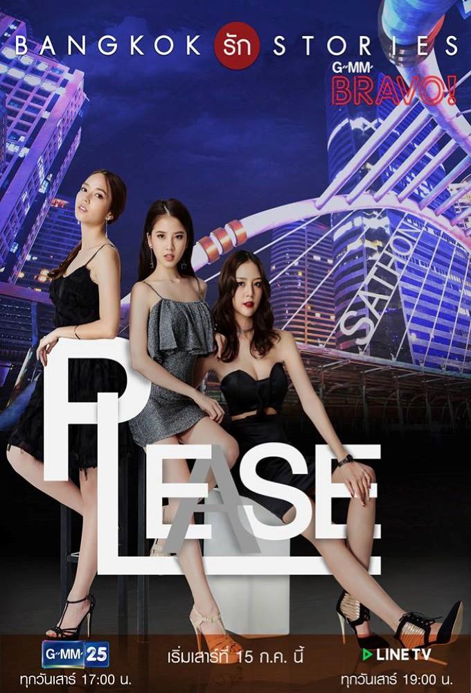 serieactu - Bangkok Rak Stories - Please