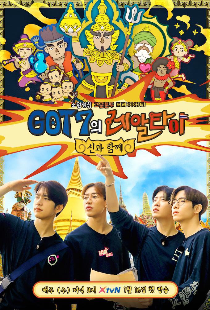 serieactu - GOT7's Real Thai